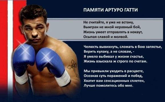 Артуро Гатти - Реквием по боксёру (Док/фильм)