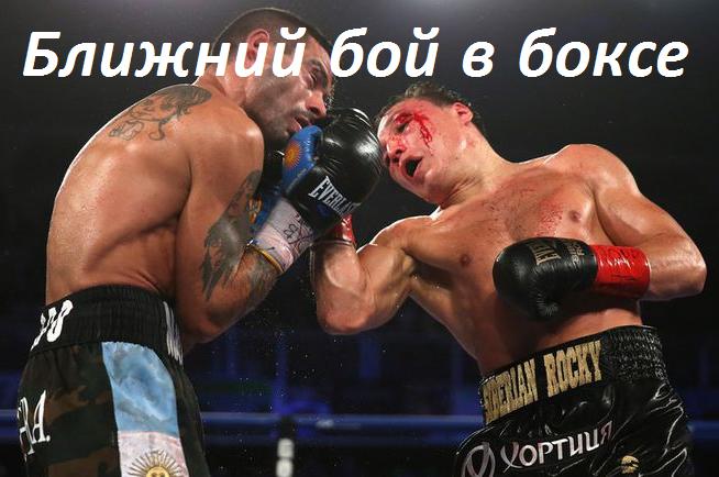 Ближний бой в боксе - методика тренировок
