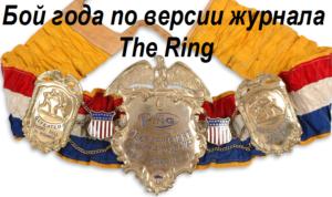 Бой года по версии журнала The Ring