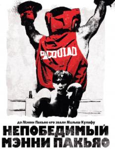 Непобедимый Мэнни Пакьяо / Kid Kulafu