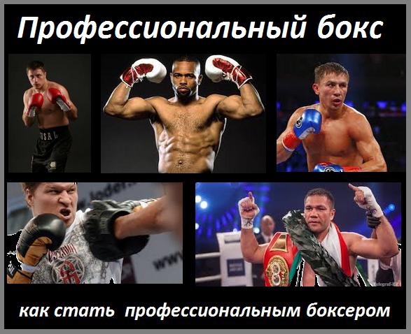 Профессиональный бокс - как стать профессиональным боксером