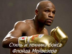 Стиль и техника бокса Флойда Мейвезера