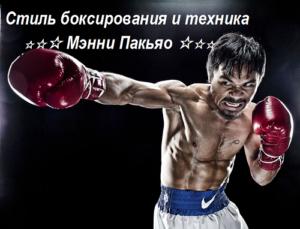 Стиль боксирования и техника Мэнни Пакьяо