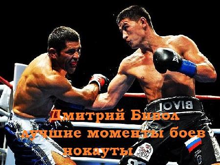 Дмитрий Бивол - лучшие моменты боев - нокауты