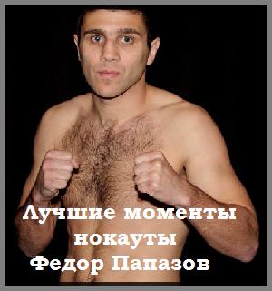 Лучшие моменты боев — нокауты Федор Папазов