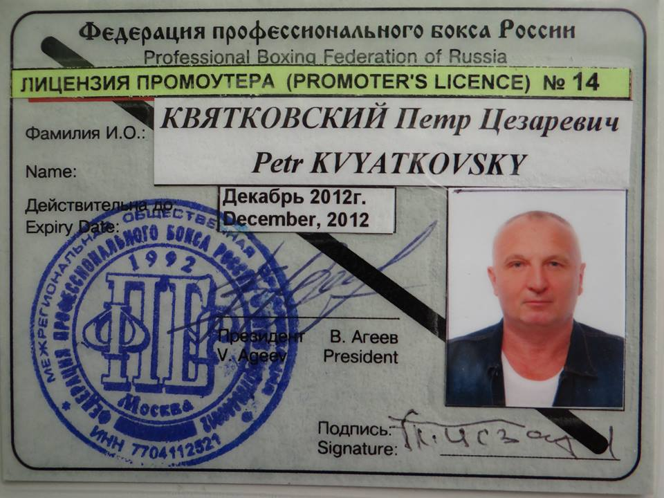 Лицензия промоутера Федерации Профессионального бокса России