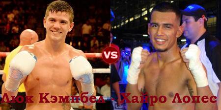 Бой Люк Кэмпбелл против Хайро Лопес - Luke Campbell vs Jairo López