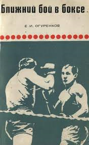 Ближний бой в боксе - Книга Е. И. Огурников