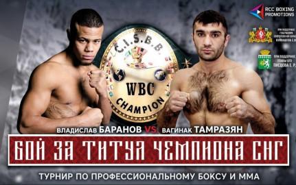 Бой Владислав Баранов против Вагинак Тамразян