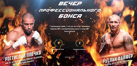 Бой Ростислав Плечко против Бернард Адие
