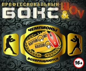 Билеты на профессиональный бокс