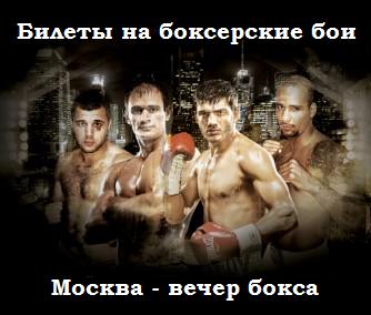 Купить билеты на бокс
