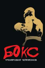 Бокс. Тренировки чемпионов - Книга