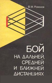 Бой на дальней, средней и ближних дистанциях - Книга