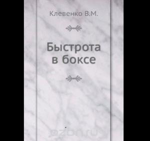 Быстрота в боксе - Книга В.М. Клевенко
