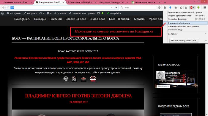Нажмите на строку отключить на boxinggu.ru