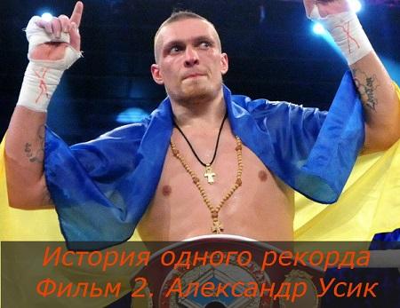 История одного рекорда. Фильм 2. Александр Усик