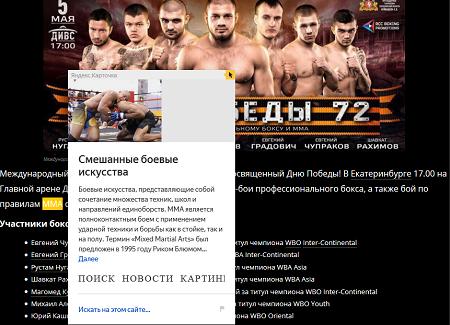 Карточки Подсказок BoxingGu.ru