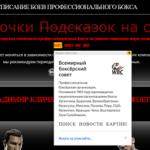 Карточки Подсказок на сайте