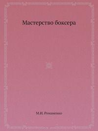 Мастерство боксера - Книга