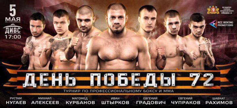 Международный турнир по профессиональному боксу - 5 мая 2017