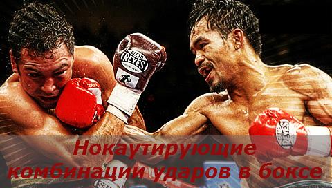Нокаутирующие комбинации ударов в боксе