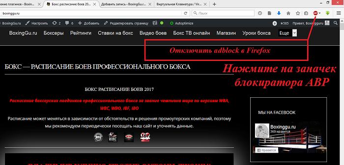 Отключить adblock в Firefox