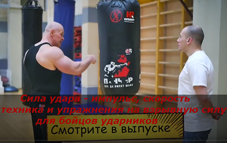 Сила удара - импульс, скорость, техника и упражнения на взрывную силу для бойцов