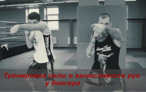 Тренировка силы и выносливости рук у боксера