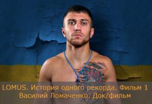 История одного рекорда. Фильм 1. Василий Ломаченко