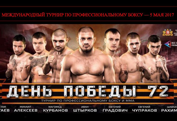 Международный турнир по профессиональному боксу - 5 мая 2017 Екатеринбург