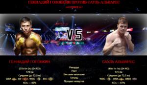 Афиша - поединок Геннадий Головкин - Сауль Альварес - 16.09.2017