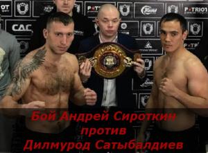 Бой Андрей Сироткин против Дилмурод Сатыбалдиев