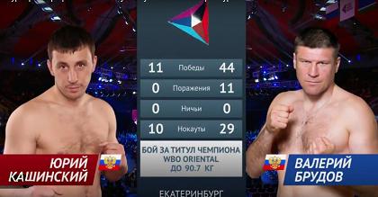 Бой Юрий Кашинский против Валерий Брудов