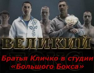 Братья Кличко в студии Большого Бокса после боя с Джошуа