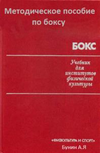 Методическое пособие по боксу - Книга Бунин А.Я