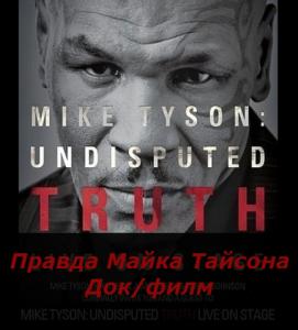 Правда Майка Тайсона -  Mike Tyson - Undisputed Truth