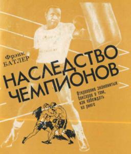 Наследство чемпионов - Книга Ф.Батлер