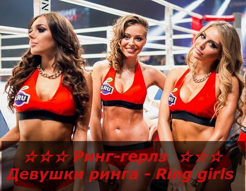 Ринг-герлз - девушки ринга - Ring girls