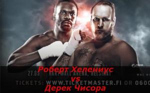 Бой Роберт Хелениус против Дерек Чисора