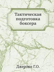 Тактическая подготовка боксера - Книга Г. О. Джероян