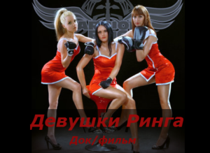 Девушки Ринга - Ring card girls - Док фильм