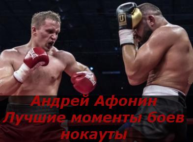 Андрей Афонин - Лучшие моменты боев — нокауты | Andrey Afonin Knockout — Highlights