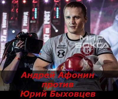 Бой Андрей Афонин против Юрий Быховцев