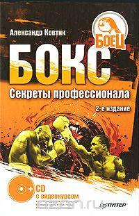 Бокс - секреты профессионала - Книга - А.Н. Ковтик