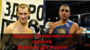 Бой Эдуард Трояновский против Микеле Ди Рокко