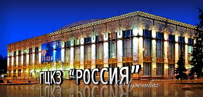ГЦКЗ Россия в Лужники