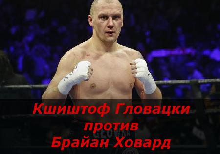 Бой Кшиштоф Гловацки против Брайан Ховард