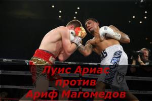 Бой Луис Ариас против Ариф Магомедов