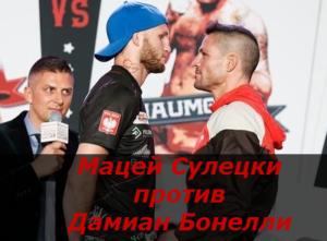 Бой Мацей Сулецки против Дамиан Бонелли